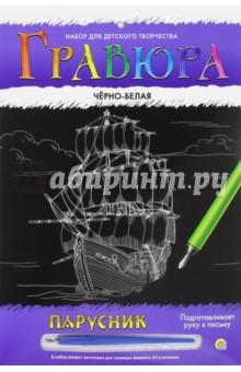 Купить Гравюра черно-белая, А4 ПАРУСНИК (Г-4777) ISBN: 978-5-378-14777-9