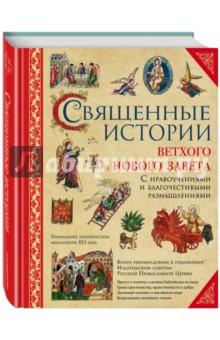Купить Священные истории Ветхого и Нового Завета: с нравоучениями и благочестивыми размышлениями ISBN: 978-5-699-93555-0