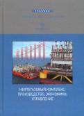 Линник, Афанасьев: Нефтегазовый комплекс: производство, экономика, управление