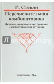 Перечислительная комбинаторика. Деревья, производящие функции и симметрические функции - Ричард Стенли