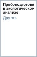 Юрий Другов: Пробоподготовка в экологическом анализе