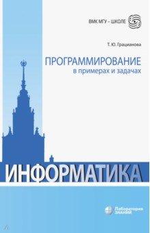 Программирование в примерах и задачах - Татьяна Грацианова