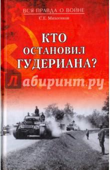 Кто остановил Гудериана? - Сергей Михеенков