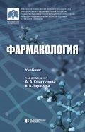 Свистунов, Чубарев, Тарасов: Фармакология. Учебник