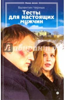 Купить Валентин Черных: Тесты для настоящих мужчин ISBN: 978-5-367-03750-0
