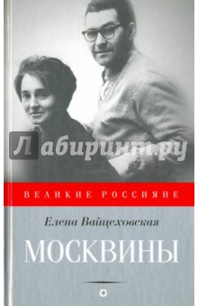 Москвины. Лед для двоих - Елена Вайцеховская