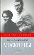 Елена Вайцеховская: Москвины. Лед для двоих