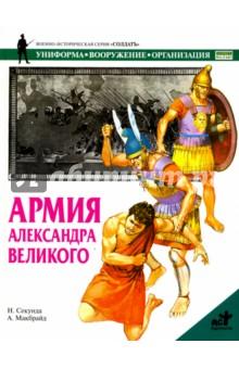 Армия Александра Великого - Ник Секунда