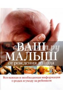 Купить Ваш малыш от рождения до года: вся важная и необходимая информация о родах у ходе за ребенком ISBN: 978-5-17-050042-0