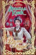 Аманда Квик - Другой взгляд обложка книги