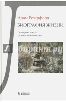 Купить Адам Резерфорд: Биография Жизни. От первой клетки до генной инженерии ISBN: 978-5-9963-1725-7