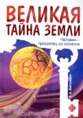 Екатерина Вайтукевич: Великая тайна Земли. Человек - пришелец из космоса