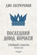 Джо Аберкромби - Первый Закон. Книга III. Последний довод королей обложка книги