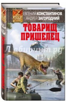 Товарищ пришелец - Константинов, Загородний