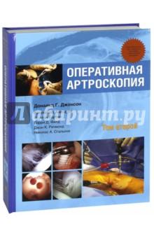 Купить Оперативная артроскопия. В 2-х томах. Том 2 ISBN: 978-5-91839-065-8