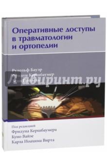Купить Оперативные доступы в травматологии и ортопедии ISBN: 978-5-91839-058-3