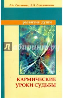 Кармические уроки судьбы - Секлитова, Стрельникова
