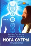 Рави Шанкар: Комментарии к Йога-сутры Патанджали. Часть 1