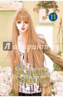Купить Никки Ли: Номер один. Том 11 ISBN: 978-5-7525-3042-5
