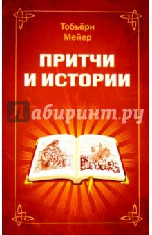 Притчи и истории - Тобьерн Мейер