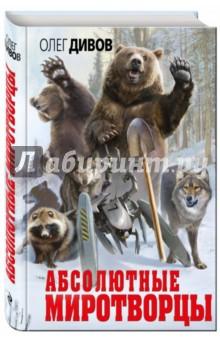 Купить Абсолютные миротворцы ISBN: 978-5-699-96184-9