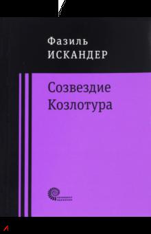 Фазиль Искандер - Созвездие Козлотура