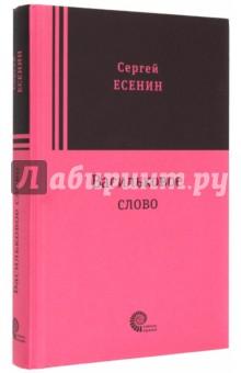 Васильковое слово - Сергей Есенин