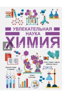 Химия - Анна Спектор