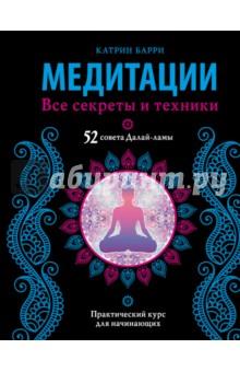 Купить Медитации. Все секреты и техники ISBN: 978-5-17-101215-1