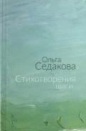 Ольга Седакова: Стихотворения шаги. Избранные стихи