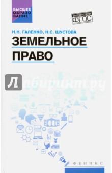 Купить Земельное право. Учебное пособие ISBN: 978-5-222-28603-6