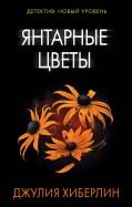Джулия Хиберлин: Янтарные цветы