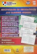 """Комплект плакатов """"Инструктажи по безопасности для кабинета физики"""" (4 плаката). ФГОС обложка книги"""