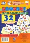Алфавит для малышей. Методическое сопровождение образовательной деятельности. ФГОС обложка книги