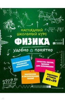 Купить Ирина Попова: Физика ISBN: 978-5-699-92611-4