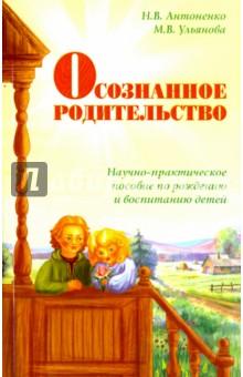 Купить Осознанное родительство. Научно-практическое руководство по рождению и воспитанию детей ISBN: 978-5-00053-869-2