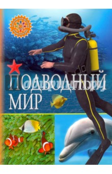 Купить Подводный мир ISBN: 978-5-9567-2303-6