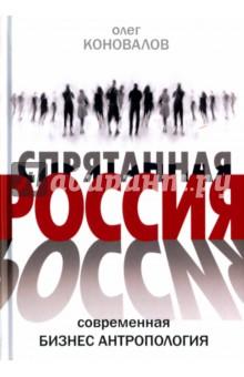 Спрятанная Россия - Олег Коновалов
