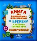 Ирина Могилева - Книга для формирования представлений о времени и развития связной речи обложка книги
