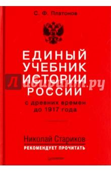 Единый учебник истории России с древних времен до 1917 года - Сергей Платонов