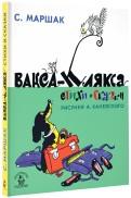 Самуил Маршак - Вакса-Клякса. Стихи и сказки обложка книги