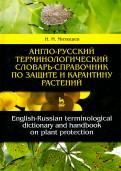 Илья Митюшев: Англорусский терминологический словарьсправочник по защите и карантину растений