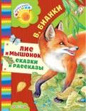 Виталий Бианки: Лис и мышонок. Сказки и рассказы