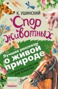 Константин Ушинский - Спор животных. С вопросами и ответами для почемучек обложка книги
