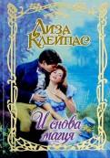 Лиза Клейпас - И снова магия обложка книги