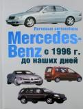 Гюнтер Енгелен: Легковые автомобили Mersedes-Benz с 1996 г.  до наших дней