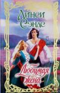 Линси Сэндс - Любимая жена обложка книги