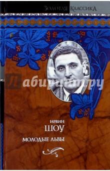 Книга архимандрит авель читать