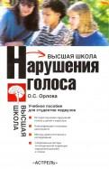 Ольга Орлова: Нарушения голоса