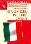 Шалаева, Кода: Новый школьный итальянско-русский словарь